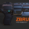 [Gumroad] ZBrush 4R8 What's New [ENG-RUS]